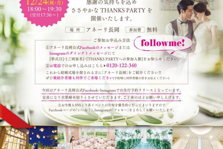 12/24(祝)クラブアネーリ~THANKS PARTY~開催