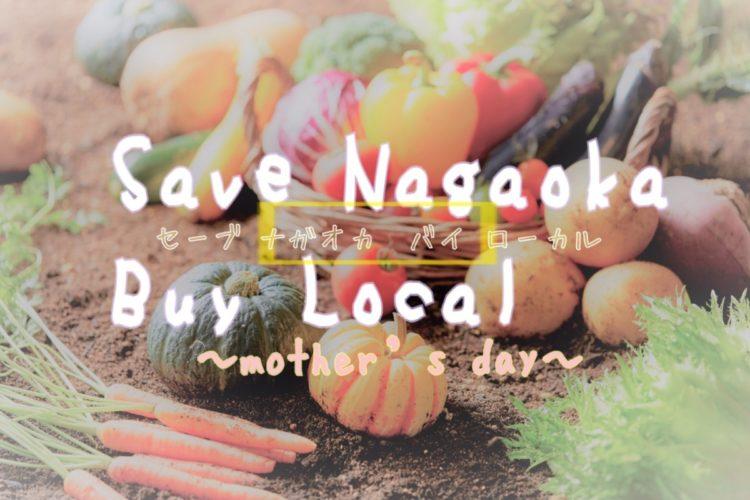 Save Nagaoka Buy Local 〜 Mother's day 〜