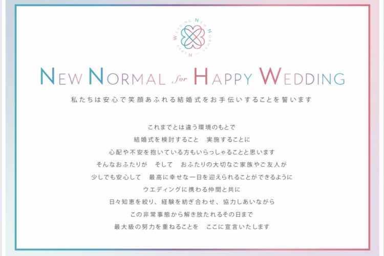 New Normal for Happy Wedding