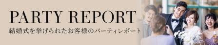 パーティレポート