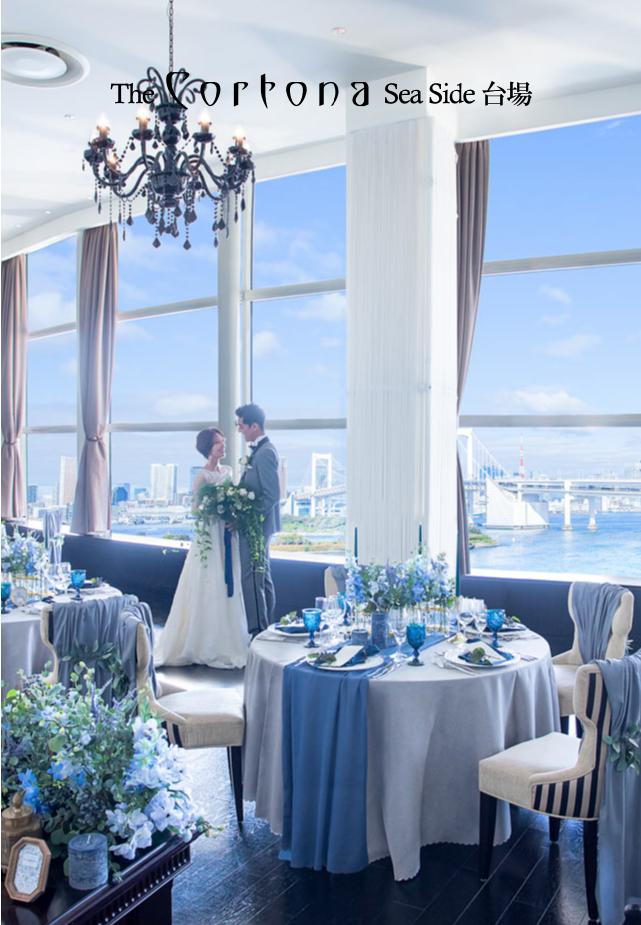 式場 緊急 事態 宣言 結婚